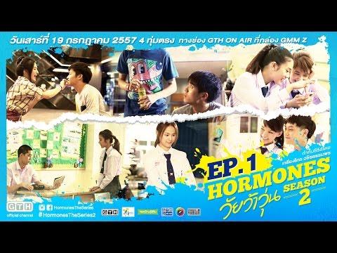 ตัวอย่าง Hormones วัยว้าวุ่น Season 2 EP1 รักกรุ้มกริ่ม