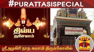 #PurattasiSpecial | சேலம் கோட்டை ஸ்ரீஅழகிரி நாத சுவாமி திருக்கோவிலின் சிறப்புகள் | Alagirinathar
