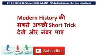 Modern History Short Trick to Remember - भारत में विदेशी कंपनियों का आगमन