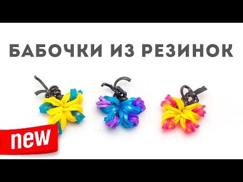 Как плести бабочку из резинок на станке видео