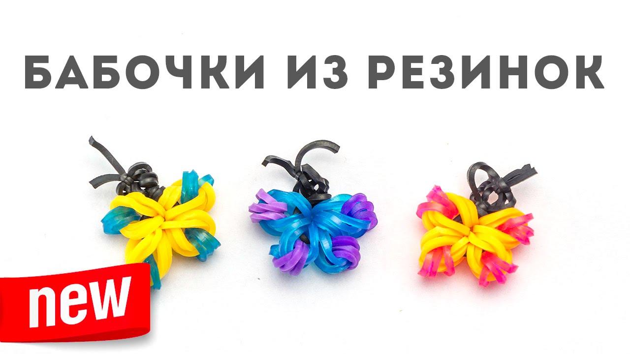 Плетем из резинок бабочку
