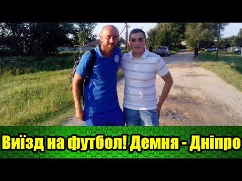 Експеримент! ВЛОГ №1. Демня - Дніпро!