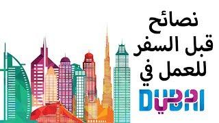 لو هتسافر دبي شوف الفيديو ده| السفر الي دبي |العمل في دبي| معلومات هتفيدك اكيد