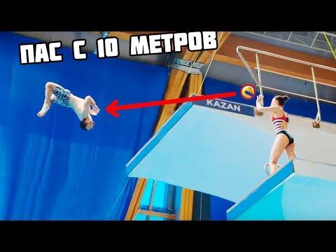 УДАР МЯЧОМ СБИЛ МЕНЯ С ТОЛКУ | Волейбол и прыжки в воду с огромной вышки
