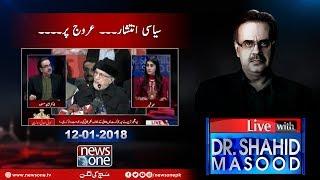 Live with Dr.Shahid Masood | 12-January-2018 | Zainab | Donald Trump | ECP |