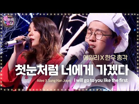 Ailee & Duo 'I Will Go To You Like The First Snow' 《Fantastic Duo 2》 EP08
