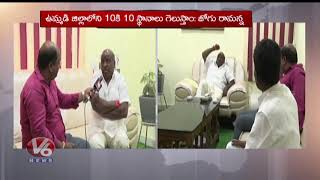 TRS Leader Jogu Ramanna Face To Face, TRS Will Win 10 Out 10 Seats In Adilabad |V6 News