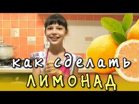Как сделать лимонад в мультиварке