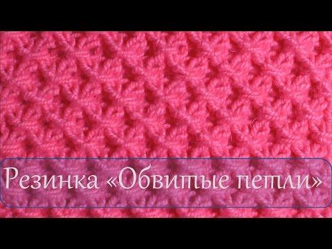 Вязание спицами Узор резинки с