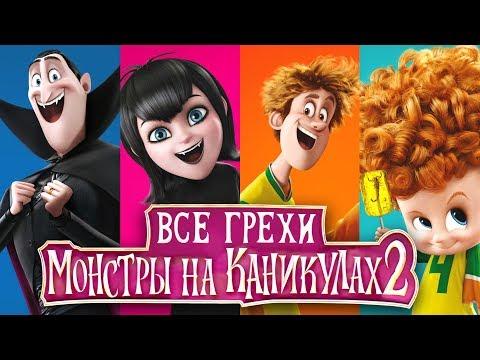 Все грехи и ляпы мультфильма Монстры на каникулах 2
