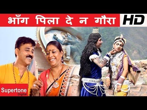 भाँग पिला दे न गौरा ॥ BHOLE PARVATI SONG    ANIL SHARMA    RAJNEESH SHARMA    BHOLE BABA BHAJAN