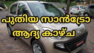 Hyundai Santro 2018 Malayalam Review, New Santro 2018