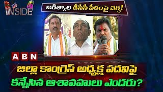 Race for Jagtial DCC Post | Inside