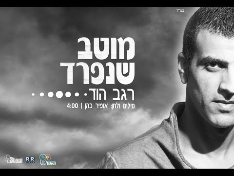 download lagu רגב הוד - מוטב שנפרד gratis