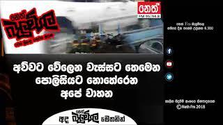 Balumgala Police wahana kes 2018-06-04