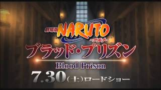 Naruto Shippuden The Movie: 6 - Naruto Shippuden Movie 5: Blood Prison [HD] Trailer