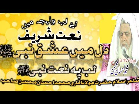 Dil Me Ishqe Nabi By Hazrat Molana Mohsin Naatiya Mushaira Manchariyal Aadila Baad video