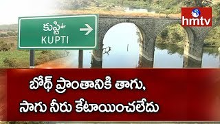Farmers Questions To Kupti Project Officials Over Water Issue | Telugu News | hmtv
