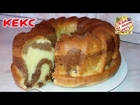 Легкий кекс в духовке рецепт пошаговый