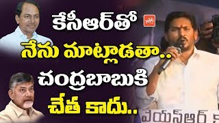 YS Jagan Interesting Comments On KCR And Harikrishna | BC Garjana Eluru | YSRCP | AP News