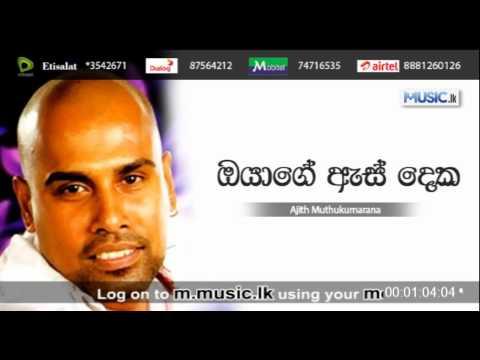 Oyage Es Deka - Ajith Muthukumarana