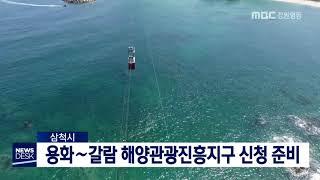 삼척시, 해양관광진흥지구 신청 준비