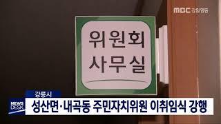 성산면·내곡동 주민자치위원 이취임식 강행