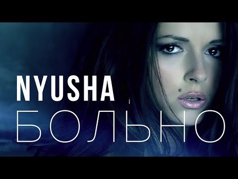 NYUSHA / НЮША - Больно (Official clip)