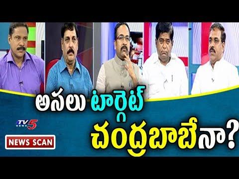 అసలు టార్గెట్ చంద్రబాబేనా? | Reason Behind IT Raids On Revanth Reddy? | News Scan With Vijay | TV5