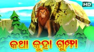 KATHA KUHA GUMPHA (ଆଈ ମା କାହାଣୀ ସିରିଜ୍) Aaima Kahani Series | Carton Movie by Sarthak Music