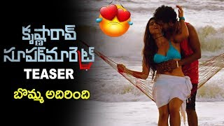 Krishnarao Super Market Official Movie Teaser | Latest Telugu Trailers | Filmylooks