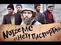 Noize MC Нету Паспорта Official Music Video mp3
