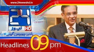 News Headlines | 9:00 PM | 14 April 2018 | 24 News HD