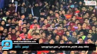 مصر العربية |  هتافات وسباب الالتراس ضد الداخلية في ذكرى مجزرة بورسعيد