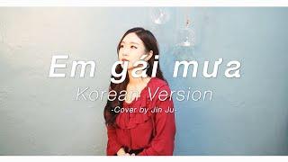 Em Gái Mưa | Korean Version | Cover by Jin Ju