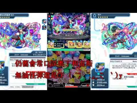【クラフィ CRASH FEVER】有寵和沒寵兩個世界的 - 水超巫師 塞特《セト襲来!》