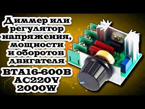 регулятор оборотов электродвигателя 220в схема ...