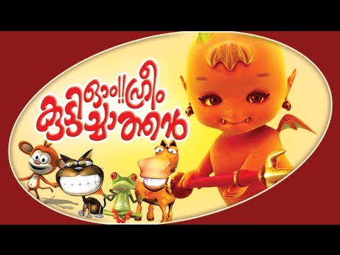 Ohm Hreem Kuttichathan 3d - Malayalam Full Length Animation 2013 [hd] video