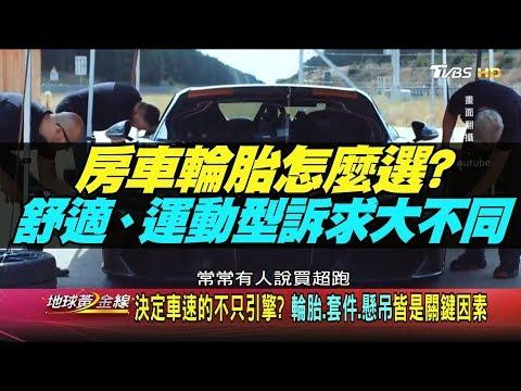 台灣-地球黃金線-20181011 原廠的就很優 超值高品質配胎達人也稱讚