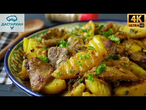 Вкусный Семейный УЖИН ☆  ОДЖАХУРИ ☆  Грузинская кухня ☆  Картошка с мясом