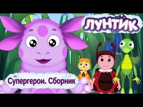 Супергерои 🏆 Лунтик 🏆 Сборник мультфильмов 2018