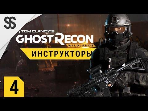 Ghost Recon: Wildlands - Атмосферное прохождение (Совместная игра, новый регион, ОБТ)