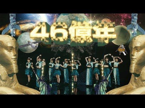 アンジュルム『46億年LOVE』(ANGERME [4.6 Billion Years Love])(Promotion Edit) (10月12日 21:00 / 15 users)