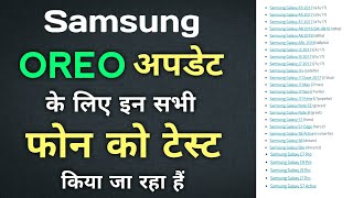 Samsung Android 8.0 OREO Update Full list | S series,Note series,A series,C Series,J Series [Hindi]