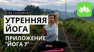 Утренняя йога. Йога утром дома. 7 минут (Видео урок с о. Бали)