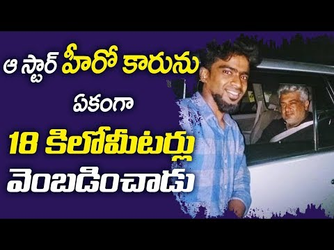 Ajith fan chases his car for 18km to get a photo | This is how Thala reacted | ABN Telugu