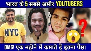 India के 5 सबसे अमीर YOUTUBERS की एक महीने की SHOCKING कमाई|