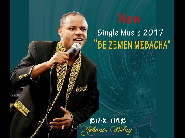 Yehunie Belay | New Single | BE ZEMEN MEBACHA