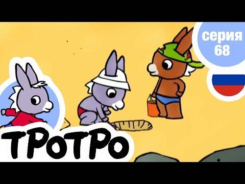 TPOTPO - Серия 68 - Тротро и песочный замок