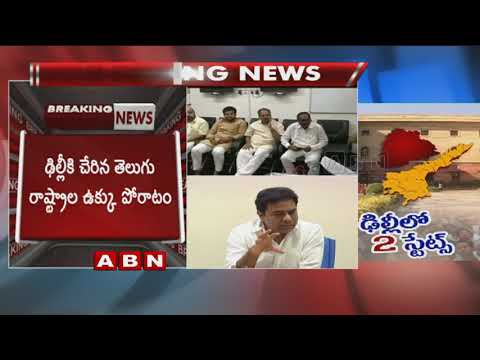 Bayyaram Steel Plant Row | IT Minister KTR to Meet PM Modi